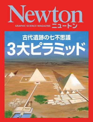 古代遺跡の七不思議 3大ピラミッド[Kindle版]