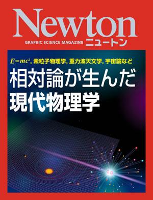 相対論が生んだ 現代物理学[Kindle版]