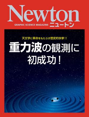 重力波の観測に初成功![Kindle版]