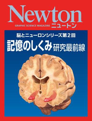 脳とニューロンシリーズ第2回 記憶のしくみ 研究最前線[Kindle版]