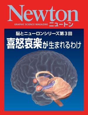 脳とニューロンシリーズ第3回 喜怒哀楽が生まれるわけ[Kindle版]