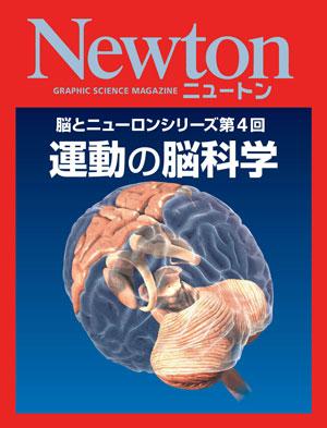 脳とニューロンシリーズ第4回 運動の脳科学
