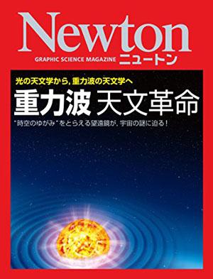 重力波 天文革命[Kindle版]