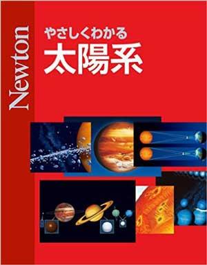やさしくわかる 太陽系[Kindle版]