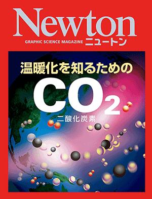 温暖化を知るためのCO2[Kindle版]