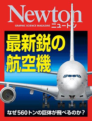 最新鋭の航空機[Kindle版]