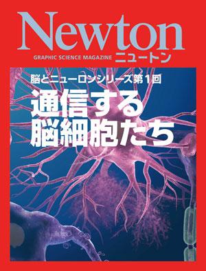 脳とニューロンシリーズ第1回 通信する脳細胞たち[Kindle版]