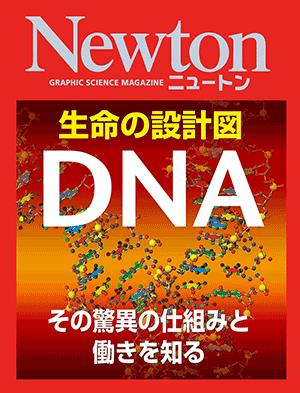 生命の設計図 DNA[Kindle版]