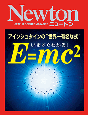 E=mc²[Kindle版]