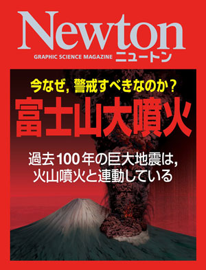 富士山大噴火[Kindle版]