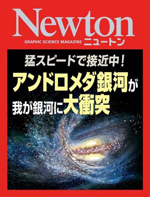 アンドロメダ銀河が我が銀河に大衝突[Kindle版]