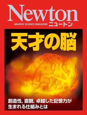 天才の脳[Kindle版]