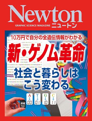 新・ゲノム革命[Kindle版]