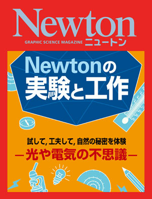Newtonの実験と工作 ─光や電気の不思議─[Kindle版]