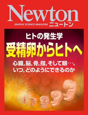 受精卵からヒトへ[Kindle版]
