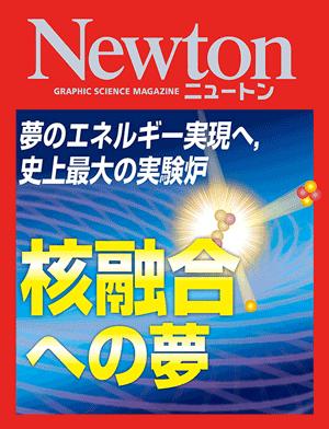 核融合への夢[Kindle版]