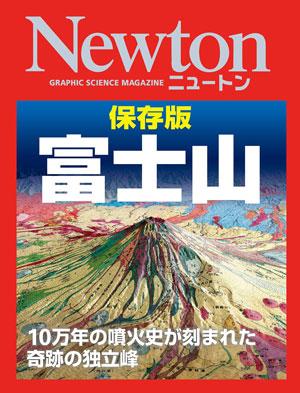 富士山[Kindle版]