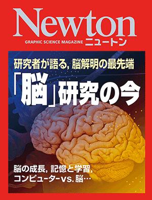 「脳」研究の今[Kindle版]