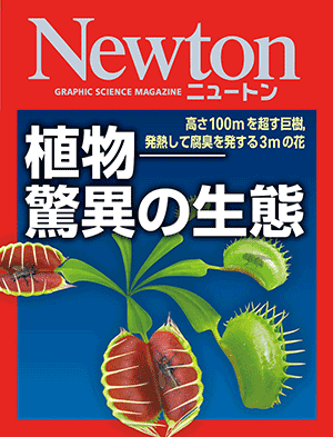 植物─驚異の生態[Kindle版]