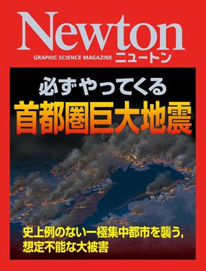 必ずやってくる 首都圏巨大地震[Kindle版]