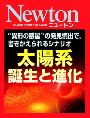 太陽系 誕生と進化 <大特集>[Kindle版]