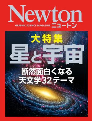 星と宇宙[Kindle版]