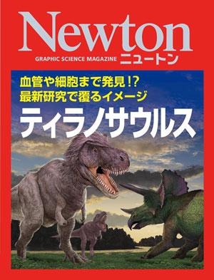 ティラノサウルス[Kindle版]