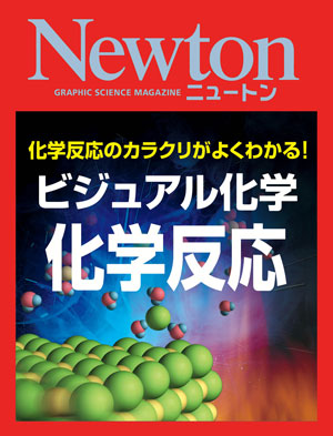 ビジュアル化学 化学反応[Kindle版]