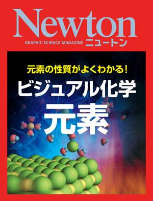 ビジュアル化学 元素[Kindle版]