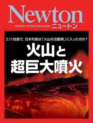 火山と超巨大噴火[Kindle版]