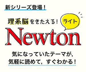 Newtonライト