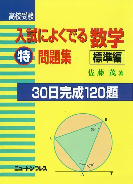 入試によくでる数学(特)問題集 標準編