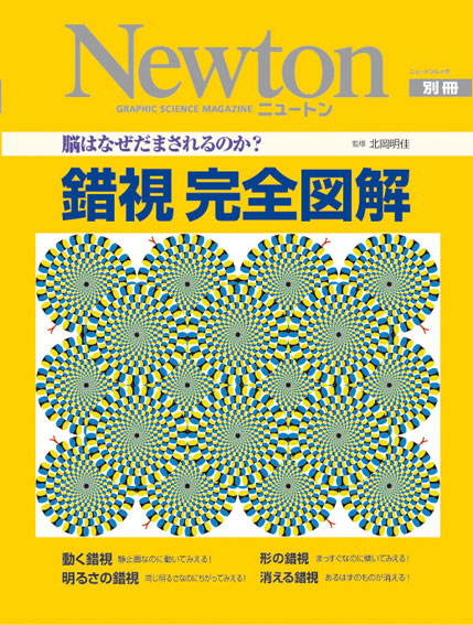 mook-cover_071001_optical-illusion.jpg