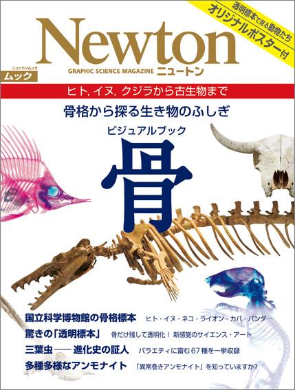 mook-cover_100315_bones.jpg