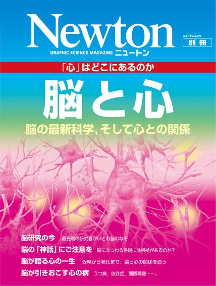mook-cover_101115_brain-heart.jpg