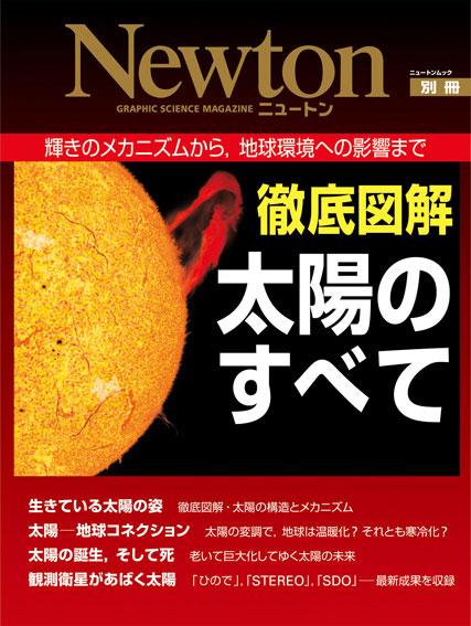 mook-cover_120110_sun.jpg