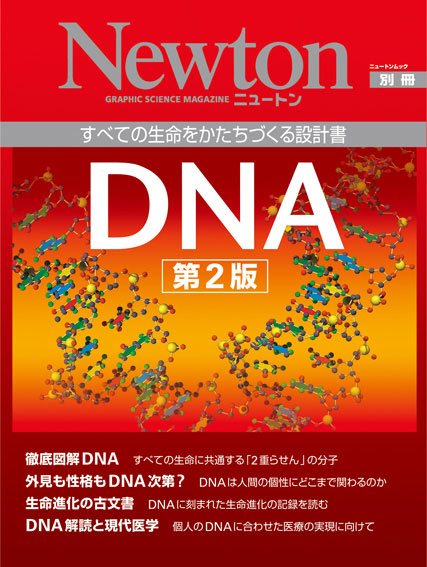 mook-cover_120215_DNA2.jpg