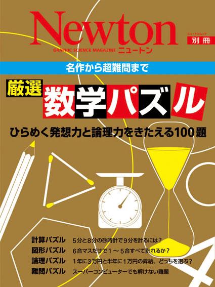 mook-cover_120410_math_pazzle.jpg