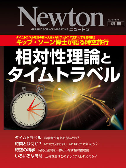 mook-cover_120615_time_travel.jpg