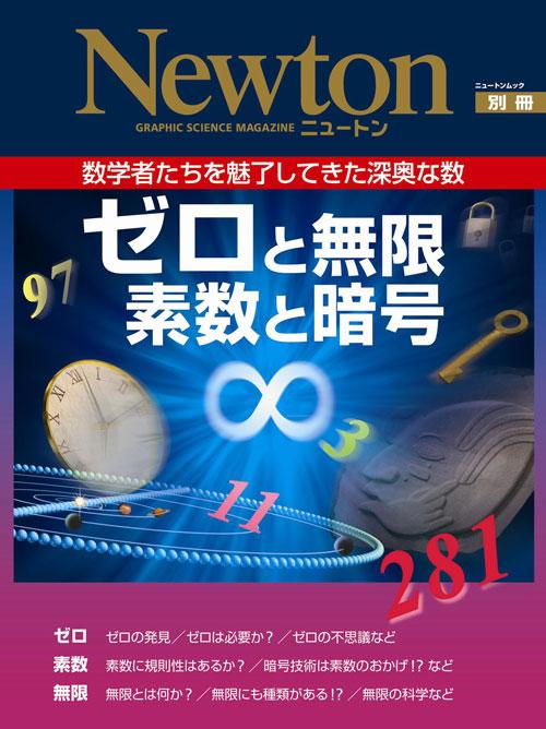 mook-cover_120615_zero.jpg