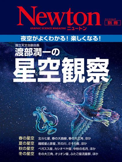 mook-cover_120710_star-watching.jpg