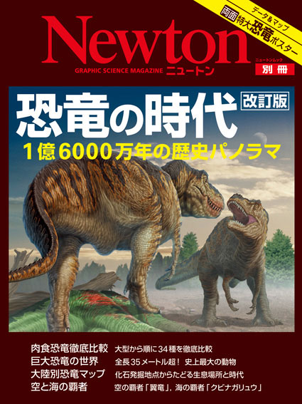 mook-cover_120810_dinasaurs.jpg