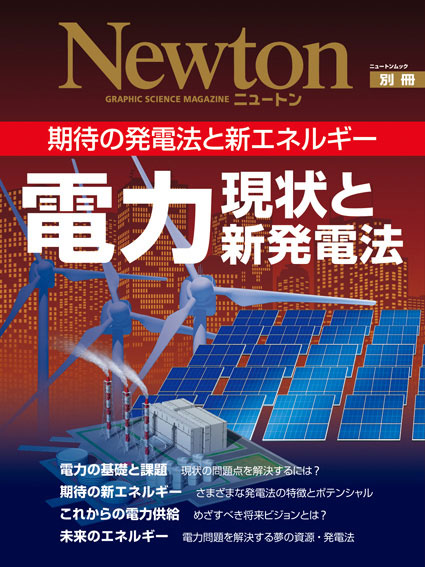 mook-cover_120815_electricity.jpg
