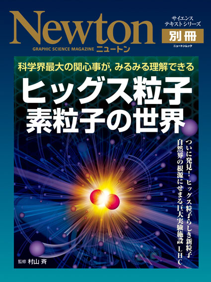 ヒッグス粒子 素粒子の世界