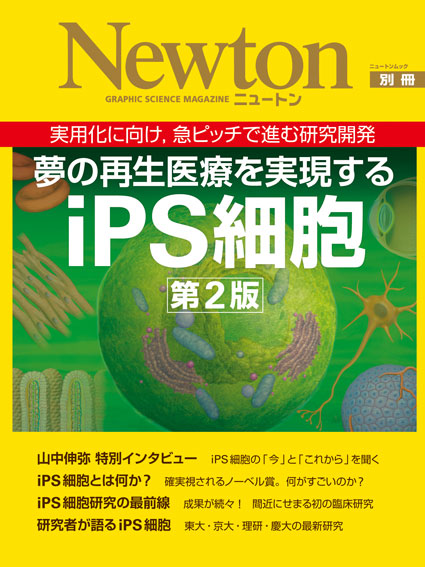 mook-cover_121015_ips2nd.jpg