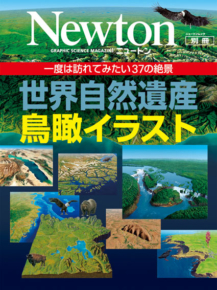 mook-cover_121215_natural-heritage.jpg
