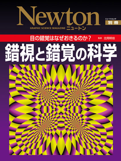 mook-cover_130415_optical-illusion.jpg