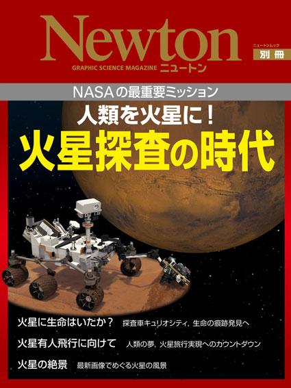 mook-cover_130515_mars.jpg