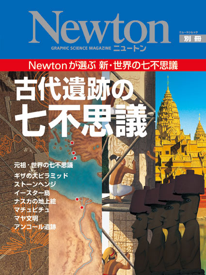 mook-cover_130615_ancient-7wonders.jpg