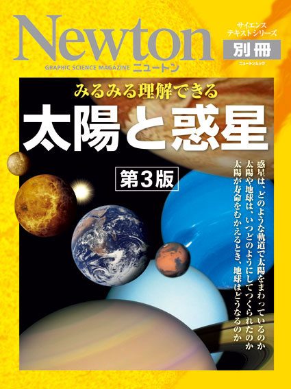 mook-cover_130615_sun-and-planet-3rd.jpg